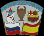 Pin #4 eliminatoria Champions League 1992-1993, FC Barcelona vs CSKA Moscow