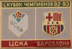 Pin #3 eliminatoria Champions League 1992-1993, FC Barcelona vs CSKA Moscow