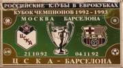 Pin #2 eliminatoria Champions League 1992-1993, FC Barcelona vs CSKA Moscow